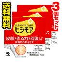 ■送料無料 激安特価■ ヒシモア 70g×3個セット 【第2類医薬品】 送料無料 乾燥性皮膚用薬