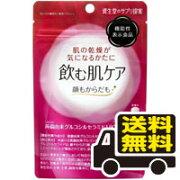 ☆メール便・送料無料☆ 飲む肌ケア 60粒  資生堂 代引き不可 送料無料 サプリメント