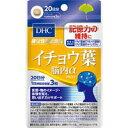 DHC イチョウ葉脳内α 20日分(60粒)送料無料 メール便 dhc サプリメント イチョウ葉