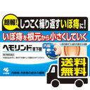 ☆メール便・送料無料☆【第2類医薬品】ヘモリンド舌下錠 20...