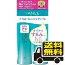 □送料無料□FANCL ファンケル マイルドクレンジングオイ...