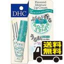 ☆メール便・送料無料☆DHC 香る モイスチュア リップクリーム ミント (1.5g) 代引き不可 送料無料