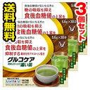 ■3個セット・送料無料■ 大正製薬 グルコケア 粉末スティック 濃い茶 30袋 3個セット 送料無料 特定保健用食品