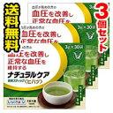 ■3個セット・送料無料■ 大正製薬 ナチュラルケア 粉末ステ...