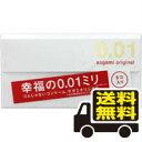 【数量限定!メール便・送料無料】サガミオリジナル001(5コ入) コンドーム スキン 代引き不可 送料無料