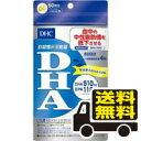 ☆メール便 送料無料☆DHC DHA 60日分(240粒) dhc サプリメント 代引き不可