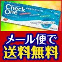 【第2類医薬品】チェックワン アラクス2回用 送料無料 メール便 妊娠検査薬 代引き不可 ポイント5倍