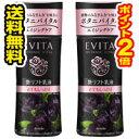 ■2個セット・ポイント2倍・送料無料■エビータ ボタニバイタル 艶リフトミルク II(130mL) EVITA
