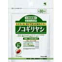 【送料無料:最大20%オフ!サプリメントまとめ買いセール!】小林製薬ノコギリヤシ60粒