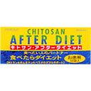 ★ダイエット宣言!★キトサンアフターダイエット 60袋