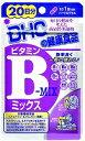 【代引き不可・送料無料:最大20%オフ!サプリメントまとめ買いセール!】DHCビタミンBミックス20...