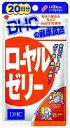 【代引き不可・送料無料:最大20%オフ!サプリメントまとめ買いセール!】DHCローヤルゼリー60粒(20日分)