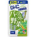 【代引き不可・送料無料:最大20%オフ!サプリメントまとめ買いセール!】DHCパーフェクト野菜 80粒(20日分)