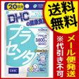 プラセンタ DHC 20日分(60粒)送料無料 メール便 dhc サプリ サプリメント 美容 ビタミン life style 健康 健康食品 国内製造 代引き不可