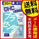 プラセンタ DHC 20日分(60粒)送料無料 メール便 d...