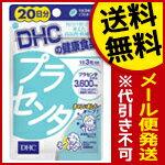 プラセンタ サプリメント ビタミン