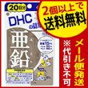 亜鉛 DHC 20日分(20粒)メール便 dhc サプリ サプリメント亜鉛 あえん ミネラル life style 健康 健康食品 国内製造 代引き不可 ≪ご注文数が1個の場合は送料80円が追加となります≫