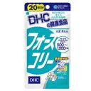 【代引き不可・送料無料:最大20%オフ!サプリメントまとめ買いセール!】DHC フォースコリー 80粒 (20日分)
