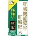 【第2類医薬品】肝生 2g×21包  大鵬薬品工業