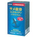 サメ軟骨コンドロイチンカプセル