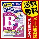 ビタミンBミックス DHC 60日分(120粒) メール便 dhc サプリ サプリメント ビタミンb 葉酸 ビタミン life style 健康 健康食品 国内製造 代引き不可
