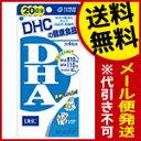 楽天ドラッグストアひまわりDHA DHC 20日分(80粒)送料無料 メール便 dhc サプリ サプリメント EPA ビタミン 魚由来 life style 健康 健康食品 国内製造 代引き不可