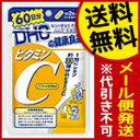 ビタミンC DHC 60日分(120粒)送料無料 メール便 dhc サプリ サプリメント ビタミンc life style 健康 健康食品 国内製造 代引き不可