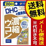 濃縮ウコン DHC 20日分(40粒) メール便 dhc サプリ サプリメント ウコン 濃縮 life style 健康 健康食品 国内製造 代引き不可