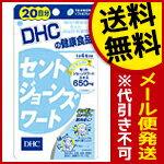 セントジョーンズワート DHC 20日分(80粒) メール便 dhc サプリ サプリメント ダイエット life style 健康 健康食品 国内製造 代引き不可