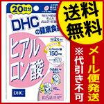ヒアルロン酸 DHC 20日分(40粒) メール便 dhc サプリ サプリメント ヒアルロン酸 ビタミン ビタミンb 美容 うるおい life style 健康 健康食品 国内製造 代引き不可