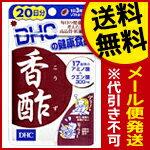 香酢 DHC 20日分(60粒)送料無料 メール便 dhc サプリ サプリメント アミノ酸…...:pupuhima:10002832