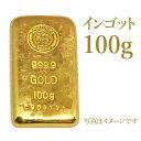 インゴット K24 純金 100g 公式国際ブランド グッドデリバリーバー INGOT 送料無料【ポイント20倍】