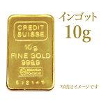 インゴット K24 純金 10g 公式国際ブランド グッドデリバリーバー INGOT 送料無料