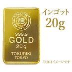 インゴット K24 純金 20g 公式国際ブランド グッドデリバリーバー INGOT 送料無料