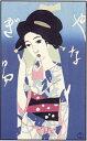 復刻 木版画「やなぎ湯」【竹久夢二 グッズ 木版画 インテリア 復刻版】