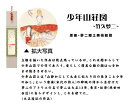 短冊飾り「少年山荘図」【竹久夢二 グッズ 短冊 インテリア お雛様 ひな人形 おひなさま】