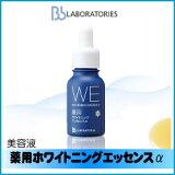 【レビューで】ビービーラボラトリーズ 薬用 ホワイトニングエッセンスα 美白 化粧水 美肌 シミ くすみ 角栓 美容 スキンケア 肌ケア しっとり 02P25Oct14