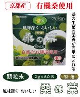 桑の葉顆粒末60包サプリメント通販楽天健康食品健康補助食品桑の葉顆粒末加工食品