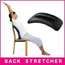 寝るだけ!手軽に背中伸ばし バックストレッチャー 矯正 姿勢 背中 腰 マッサージ リラックス 運動 ストレッチ ヨガ 通販 楽天