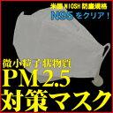 PM2.5対応マスク N95規格 3枚組 レビューでメール便送料無料 pm2.5対策 花粉症 黄砂 火山灰 ほこり 排気ガス スモッグ 新型 インフルエンザ ウイルス ブロック 隙間 対策 ノーズガード ゴム 長さ調節 高機能 立体 マスク