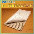 【送料無料】折りたたみ 桐 和風すのこベッドセミダブル 532P16Jul16