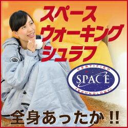 スペースウォーキングシュラフ 寝袋 シュラフ 通販 楽天 あったか 防寒 NASA アウトドア 節電 服 毛布