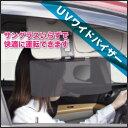 運転席サンバイザー UVサンバイザー2個組み 日除け用品 02P05Nov16