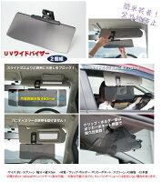 運転席サンバイザーUVサンバイザー2個組み日除け用品