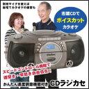 かんたん速度調整機能付きCDラジカセ カセット 通販 楽天 CD コンポ 録音 敬老の日 プレゼント マイク ラジオ AM FM 02P05Sep15