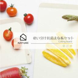 まな板とプチまな板のセット 食材サイズで使い分け♪ 抗菌まな板セット NATURE どんなキッチンにでも馴染むアイボリーカラー カッティングボード キッチン雑貨 調理器具 ギフト プレゼント