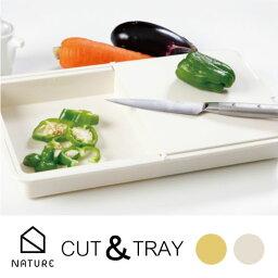 カット&トレー キッチンスペースの有効活用 両面使用のまな板でトレーとザルを使い分け♪切った後の食材をトレーに移したりテンポよくお料理できます♪まな板 カット アンド トレー NATURE ギフト プレゼント 伊原企販