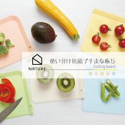 プチまな板5枚セットかわいいパステルカラー NATURE 使い分け抗菌プチまな板5 食材別にまな板を使い分けできます。ナチュレ カッティングボード キッチン雑貨 調理器具 ギフト プレゼント