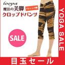 【40%OFF】セール ヨガパンツ カプリ丈 柄★[Loopa] ストレッチ クロップドパンツ★ヨガウェ