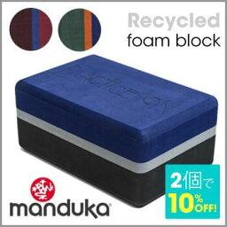 2点で10%OFF!Manduka リサイクル フォーム ブロック 2017FW★日本正規品 Recycled Foam Block ヨガブロック プロップス 補助 リサイクル エコ 軽量 マンドゥカ マンドゥーカ 「OS」:【まとめ割チケットYB対象】《予》